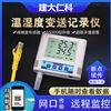 建大仁科以太网温湿度记录仪监控系统