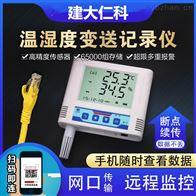 RS-WS-ETH-6网口温湿度记录仪远程以太网温度变送器