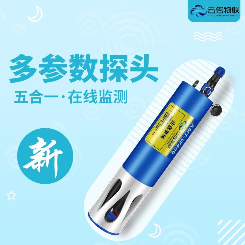 水质常规五参数在线监测传感器检测探头