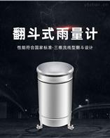 RS-YL-N01-1翻斗式雨量计气象雨量传传感器