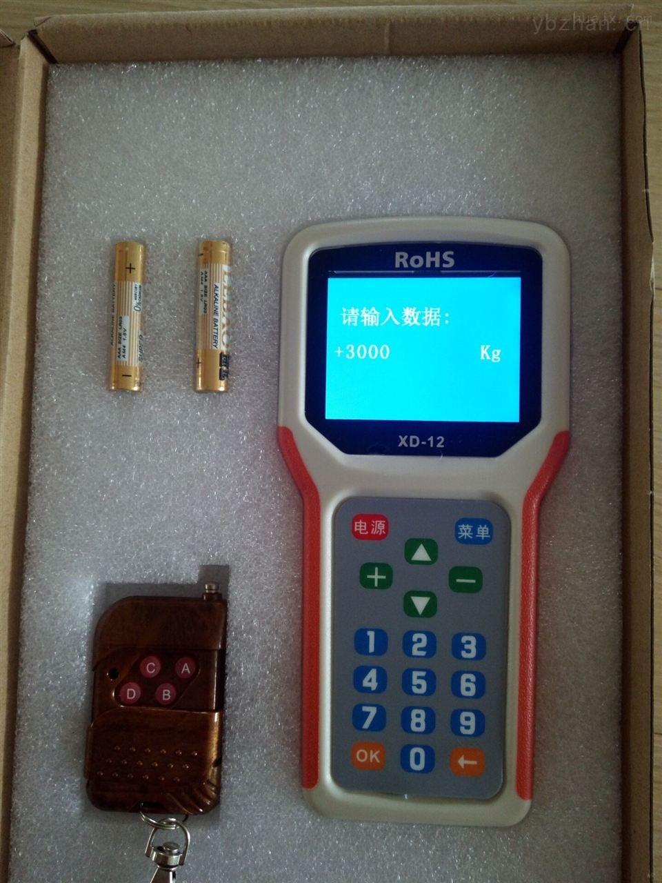 淄博地秤遥控器