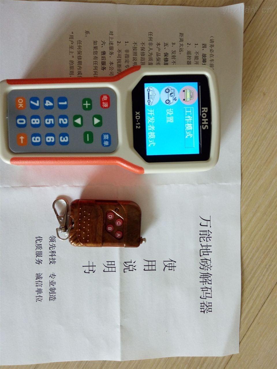 安庆地秤遥控器