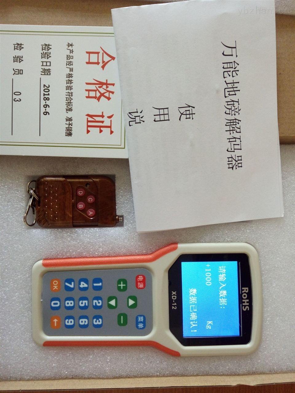 黑龙江电子磅遥控器