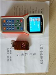 武汉无线电子磅万能解码器
