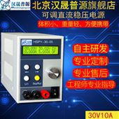HSPY30-1030V10A可调直流稳压电源