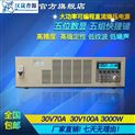 HSPY30-100可調穩壓電源