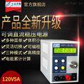 120V5A大功率可調穩壓穩流電源