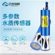 多参数水质检测传感器