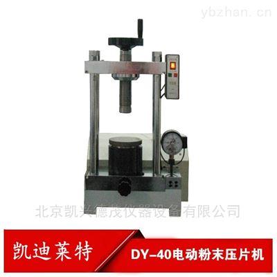 769YP-150F现货北京手动粉末压片机一体式压制机带模具