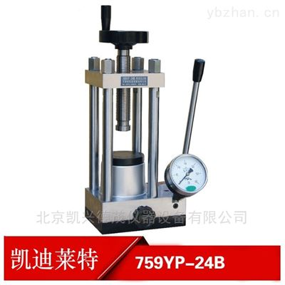 769YP-24B北京实验室油压机手动粉末压片机带模具