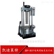 现货北京一体式油压机手电两用粉末压片机