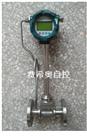 LU特价LUGB-40涡街流量计使用方法