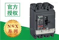 施耐德塑壳断路器NSX系列现货