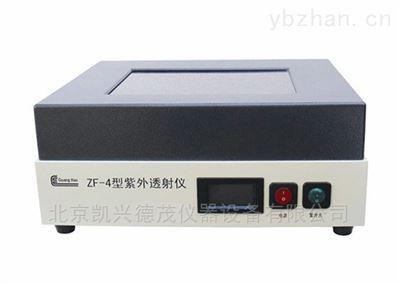 ZF-4型北京现货紫外透射仪生物化学医学卫生