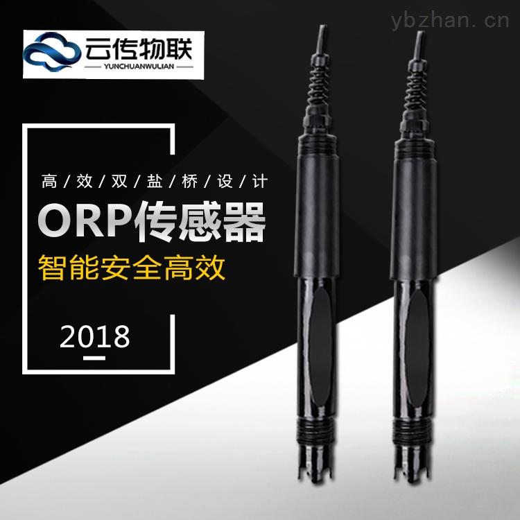 污水处理ORP在线监测传感器RS485信号输出