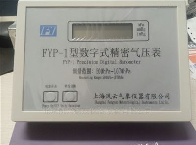 FYP-1精密数字大气压力计现货供应功耗低重量轻