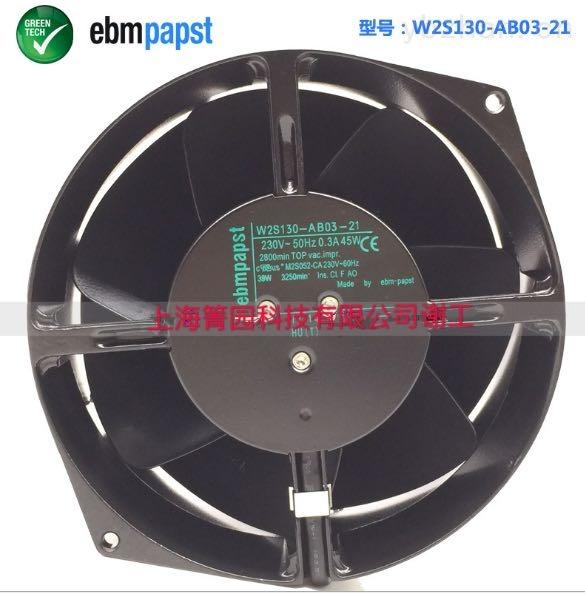 W2S130-AB03-21ebmpapst軸流風機