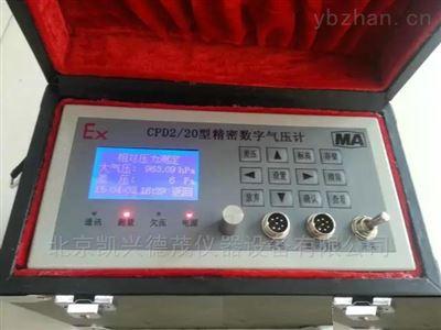 BJ-1型重量轻便于携带精密数字气压计北京供应