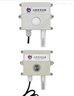 RS-GZ-*-2-*光照度变送器温湿度光照三合一传感器