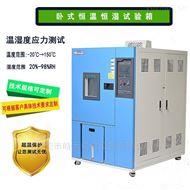 SME-225PF广东医疗测温枪恒温恒湿温试验机直销厂家
