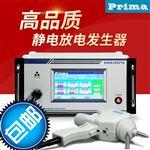 普锐马静电放电发生器ESD61002TA/B
