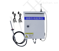 RS-LB-200油烟监测系统颗粒物浓度扩散式远程检测仪