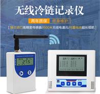 RS-YS-GPRS-W建大仁科 GPRS型无线车载主机 温湿度监测