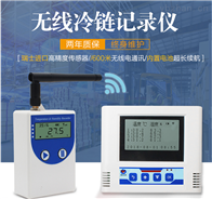 RS-YS-GPRS-W冷藏车无线冷链物流温度记录仪