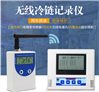 山東建大溫濕度監測設備 短信報警