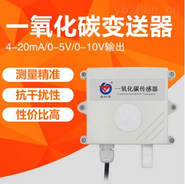 RS-CO-*-山東濟南 一氧化碳變送器