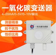 RS-CO-*壁挂式CO一氧化碳变送器传感器厂家