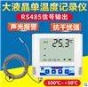 單溫度變送器 溫度傳感器廠家 溫度監測設備