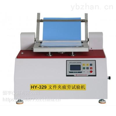 HY-304-文件夹耐折试验机批发