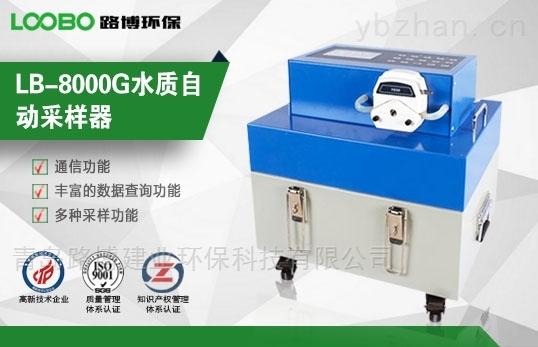 LB-8000G-水质自动采样器