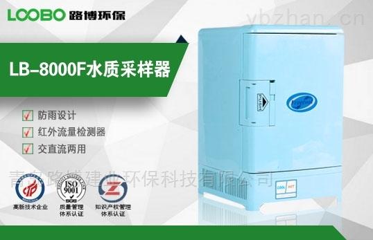 LB-8000F-水質采樣器