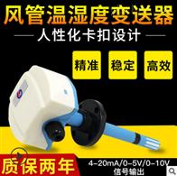 RS-WD-N01-9风管温湿度传感器变送器