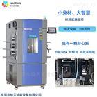 SMA-150PF可编程式温湿度循环试验箱直销厂家