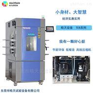 快速温变试验箱TEB系列高低温环境温变机