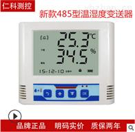 RS-WS485型温湿度记录仪 王字壳温度传感器