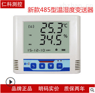 RS-WS医药库房温湿度监测485检测仪厂家