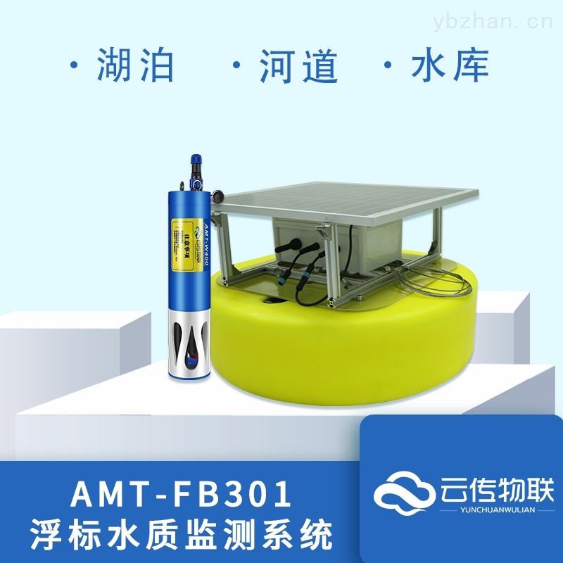 河长制污水COD浊度浮标一体式监测传感器