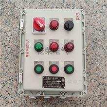 BXK自动混合机防爆控制箱