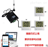 WIFI集中器 温湿度变送器记录仪