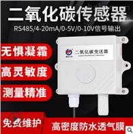 RS-CO2二氧化碳浓度检测变送器温湿度三合一