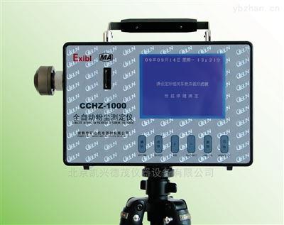 CCHZ-1000型全自动粉尘测定仪数据处理快抗干扰能力强
