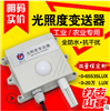 RS-GZ光照度变送器温湿度监测