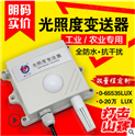 光照度变送器温湿度监测