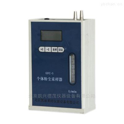 GFC-5型个体粉尘采样器超长工作时间体积小重量轻