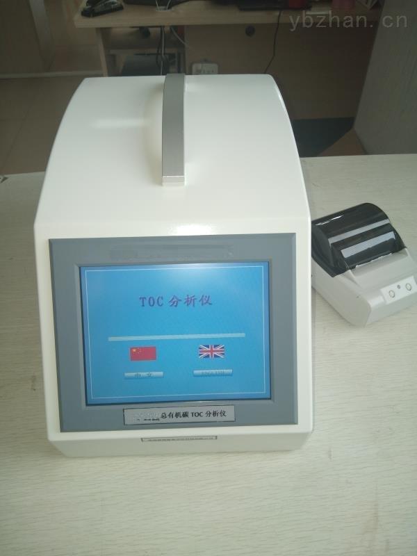 LDX-TOC-总有机碳(TOC)分析仪LDX-TOC