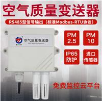 空氣質量變送器 pm2.5傳感器生產廠家